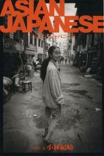 ASIAN JAPANESE(1)(単行本)