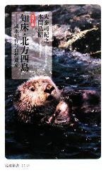 知床・北方四島 流氷が育む自然遺産 カラー版(岩波新書)(新書)