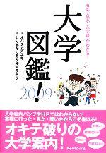大学図鑑! 有名大学の「入学後」がわかる!(2009)(単行本)