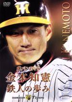 虎バン 金本知憲(通常)(DVD)