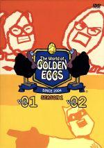 "The World of GOLDEN EGGS ""SEASON 1"" DVD-BOX(三方背BOX、ステッカー3枚付)(通常)(DVD)"