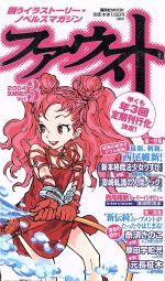 ファウスト(講談社MOOK)(Vol.3 2004年夏号)(新書)