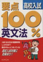 要点100% 高校入試 英文法 重要事項をここに集約!(文庫)