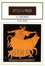 ギリシャ神話 付北欧神話(単行本)