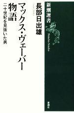 マックス・ヴェーバー物語 二十世紀を見抜いた男(新潮選書)(単行本)