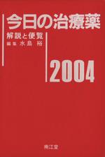 '04 今日の治療薬(単行本)