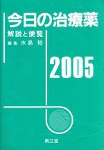 '05 今日の治療薬(単行本)