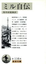ミル自伝(岩波文庫)(文庫)