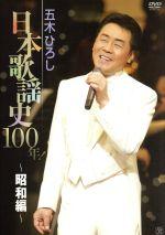 五木ひろし日本歌謡史100年!~昭和編~(通常)(DVD)