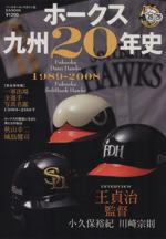 ホークス九州上陸20周年史(単行本)