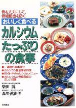 おいしく食べるカルシウムたっぷりの食事(単行本)
