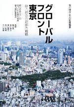 グローバルフロント東京 魅力創造の超都市戦略(単行本)