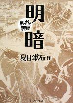 明暗(文庫版)(まんがで読破)(大人コミック)