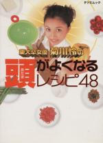 菊川怜の頭が良くなるレシピ48(TATSUMI MOOK)(単行本)