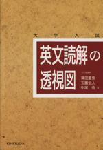 英文読解の透視図(別冊「英文読解再入門」付)(単行本)