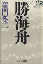 勝海舟(単行本)