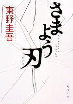 さまよう刃(角川文庫)(文庫)