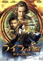 ライラの冒険 黄金の羅針盤(通常)(DVD)