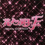 映画「花より男子ファイナル」 オリジナル・サウンドトラック(通常)(CDA)