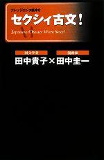 セクシィ古文!(ナレッジエンタ読本8)(単行本)