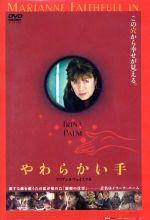 やわらかい手 スペシャル・エディション(通常)(DVD)