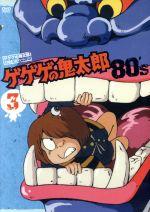 ゲゲゲの鬼太郎80's(3) 1985年[第3シリーズ](通常)(DVD)