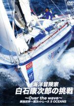 海洋冒険家 白石康次郎の挑戦 ~Over the wave~(通常)(DVD)