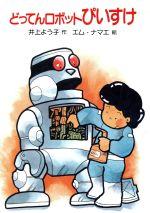 どってんロボットぴいすけ(現代の創作幼年童話)(児童書)