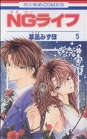 NGライフ(5)(花とゆめC)(少女コミック)
