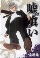 嘘喰い(8)(ヤングジャンプC)(大人コミック)