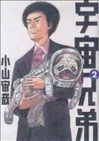 宇宙兄弟(2)(モーニングKC)(大人コミック)