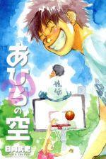 あひるの空(20)(マガジンKC)(少年コミック)