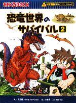 恐竜世界のサバイバル 科学漫画サバイバルシリーズ(かがくるBOOK科学漫画サバイバルシリーズ4)(2)(児童書)