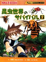 昆虫世界のサバイバル 科学漫画サバイバルシリーズ(かがくるBOOK科学漫画サバイバルシリーズ5)(2)(児童書)