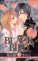BLACK BIRD(5)(フラワーCベツコミ)(少女コミック)