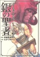 銀の聖者 北斗の拳 トキ外伝(3)バンチC