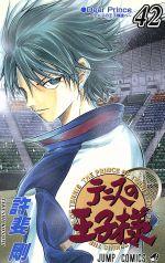 テニスの王子様(42)(ジャンプC)(少年コミック)