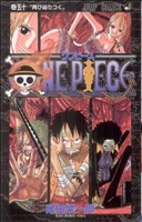 ONE PIECE スリラーバーク編/頂上戦争編(50)(ジャンプC)(少年コミック)