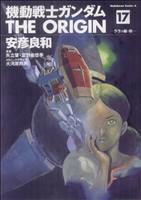 機動戦士ガンダム ジ・オリジン(17)(角川Cエース)(大人コミック)