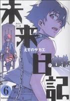未来日記(6)(角川Cエース)(大人コミック)