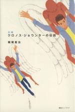 新編 クロノス・ジョウンターの伝説(単行本)