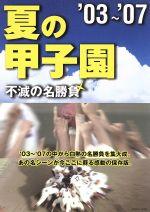 夏の甲子園 不滅の名勝負 03~07 (通常)(DVD)