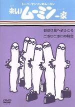 トーベ・ヤンソンのムーミン 楽しいムーミン一家 おばけ島へようこそ/ニョロニョロの秘密(通常)(DVD)