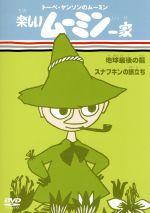 トーベ・ヤンソンのムーミン 楽しいムーミン一家 地球最後の龍/スナフキンの旅立ち(通常)(DVD)