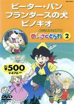 よいこのアニメDVD めいさくどうわ2 ピーター・パン/フランダースの犬/ピノキオ(DVD)