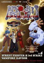 闘劇 ストリートファイターⅢサードストライクヴァンパイアセイヴァー  (DVD)