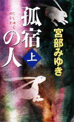 孤宿の人(新人物ノベルス)(上)(新書)