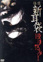怪談新耳袋 殴り込み!(通常)(DVD)