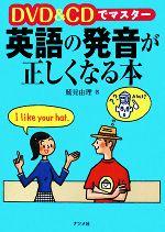 DVD&CDでマスター 英語の発音が正しくなる本(CD2枚、DVD1枚付)(単行本)