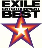 EXILE ENTERTAINMENT BEST(DVD付)(通常)(CDA)